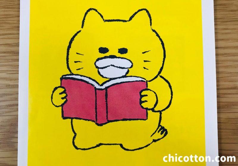 ノラネコぐんだんが本を読む姿