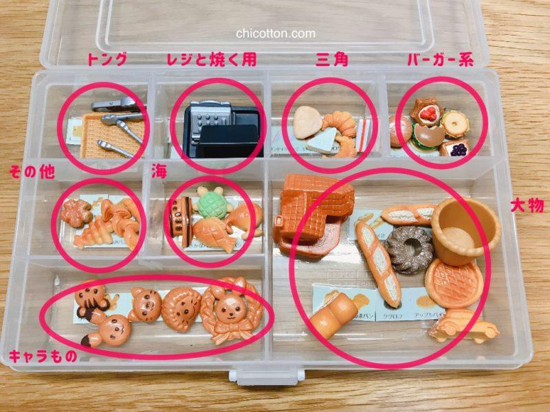 シルバニアファミリーの小物の収納方法