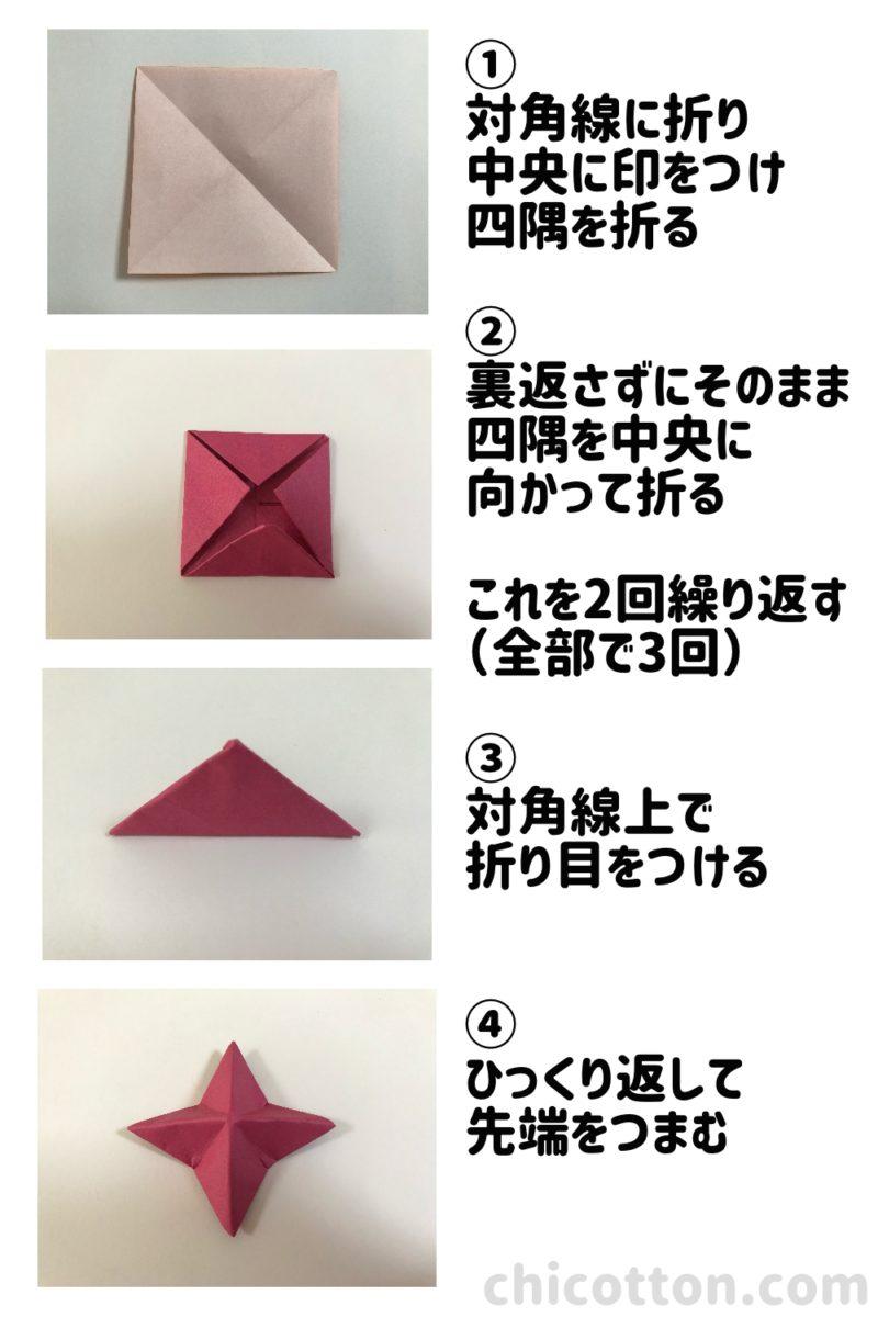 折り紙こまの作り方
