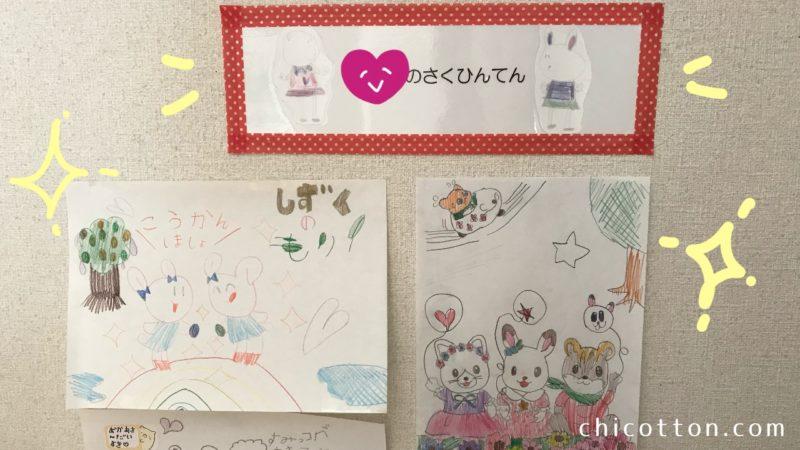 壁に飾られた子どもの絵