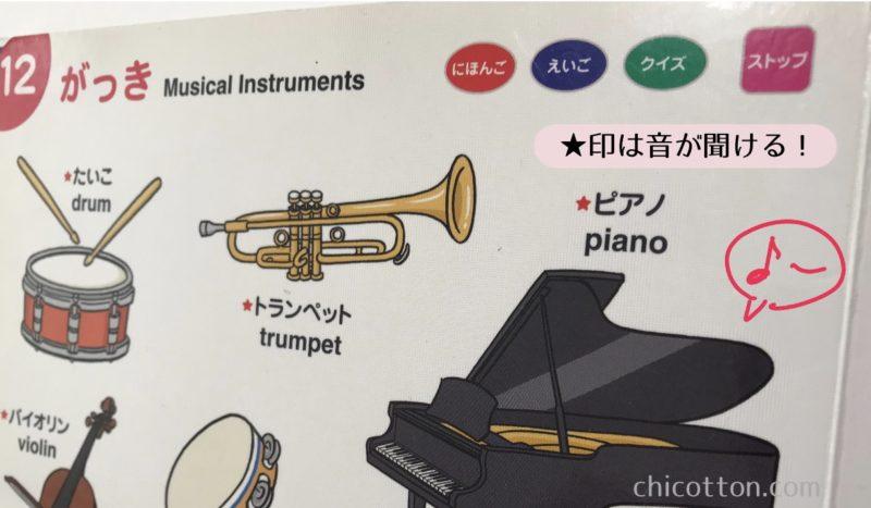 タッチペン絵本の楽器ページ