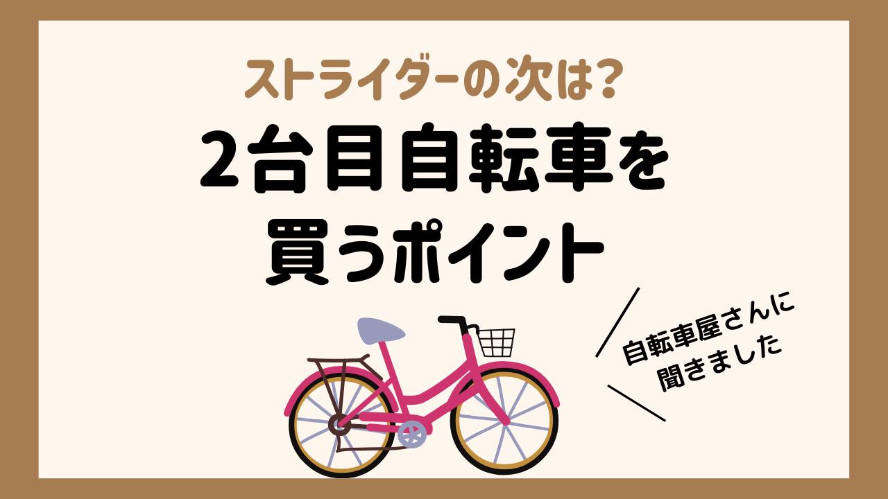 2台目自転車を買うポイント