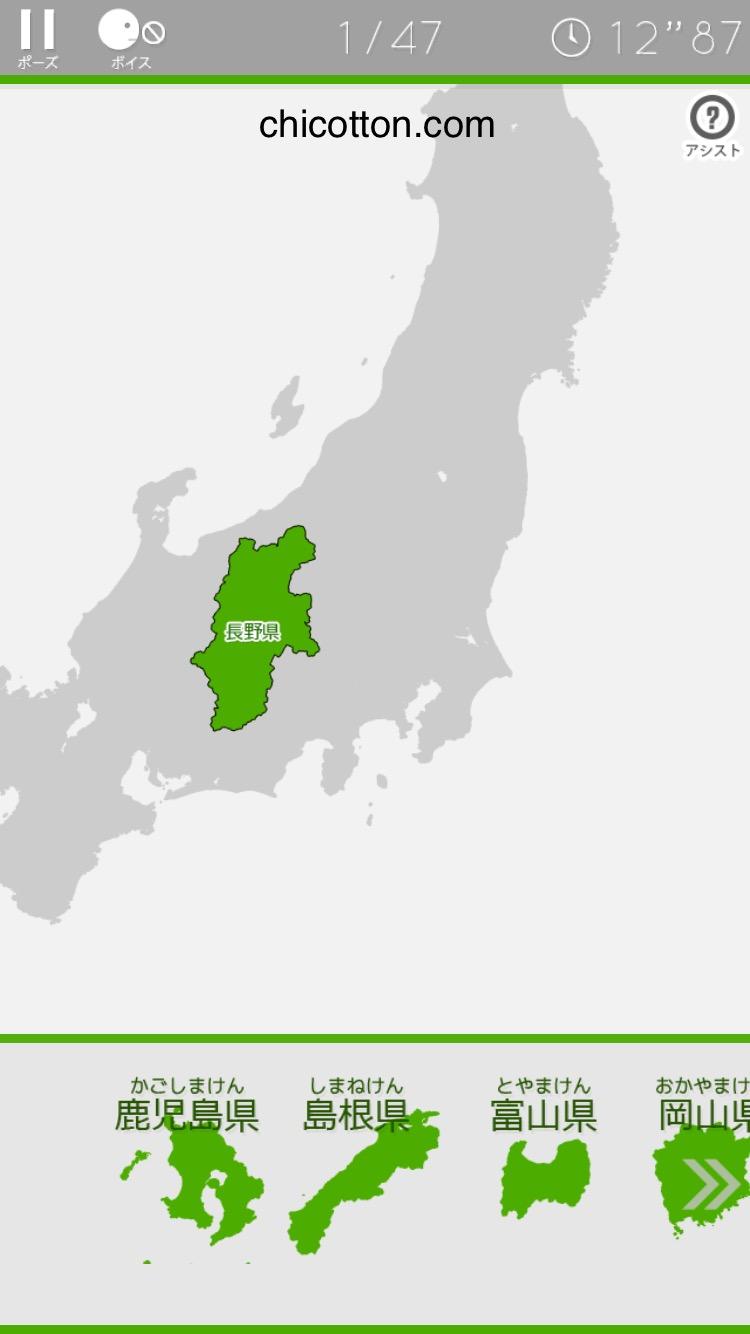 あそんでまなべる日本地図パズルアプリ