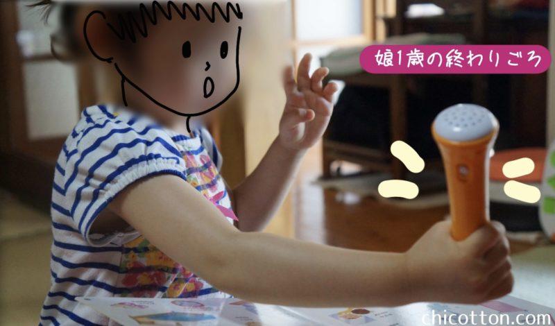 タッチペン絵本で遊ぶ女の子