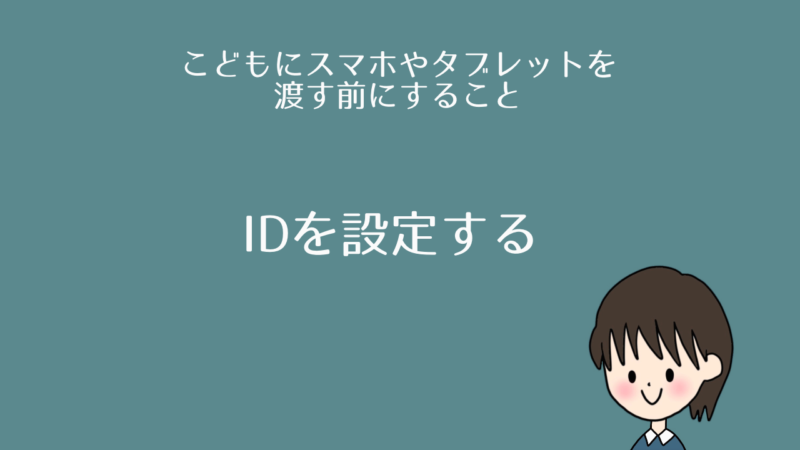 IDを設定する