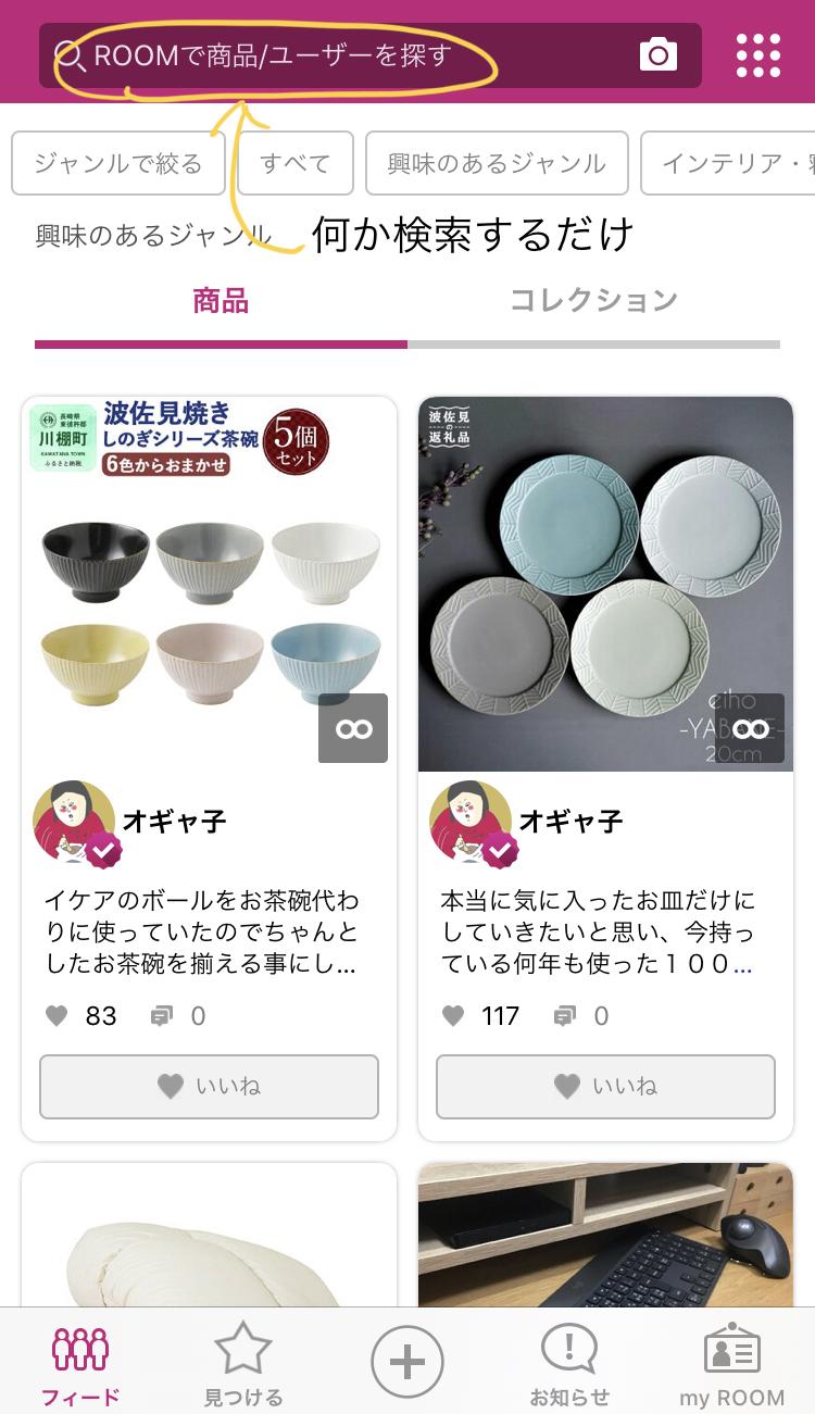 楽天ROOMの商品検索