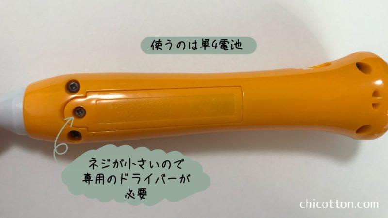 タッチペンの説明