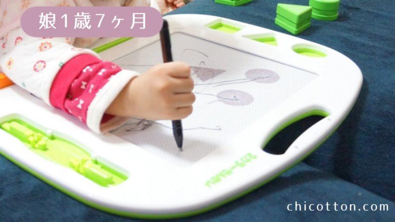 1歳7ヶ月の子が描く絵