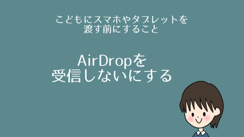 AirDropを受信しないにする