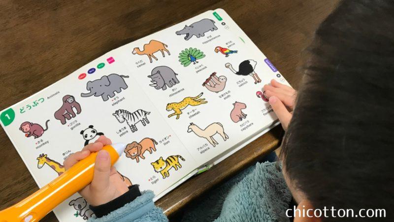 タッチペン絵本で遊ぶ子ども