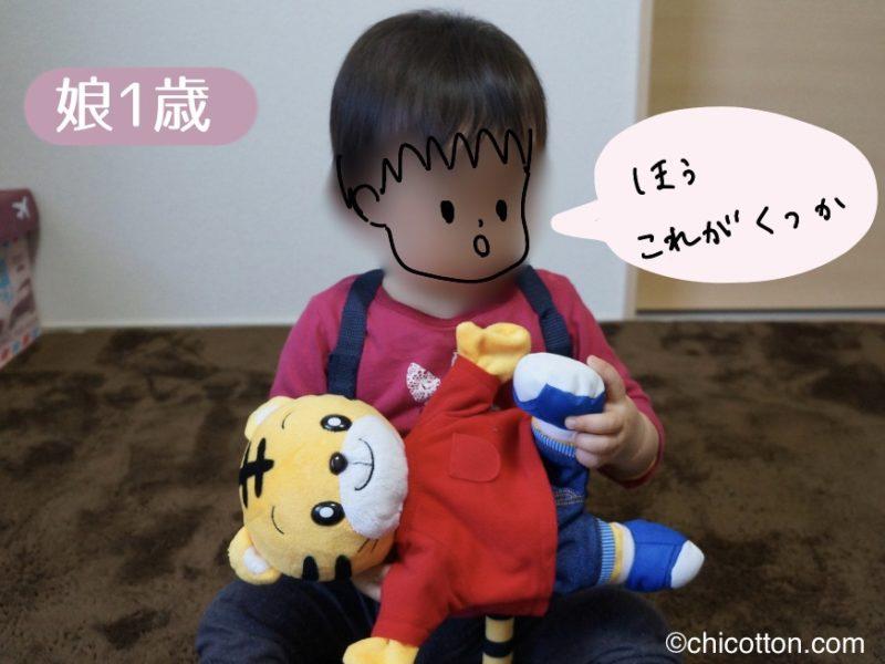 こどもちゃれんじのしまじろうの人形を見る子ども