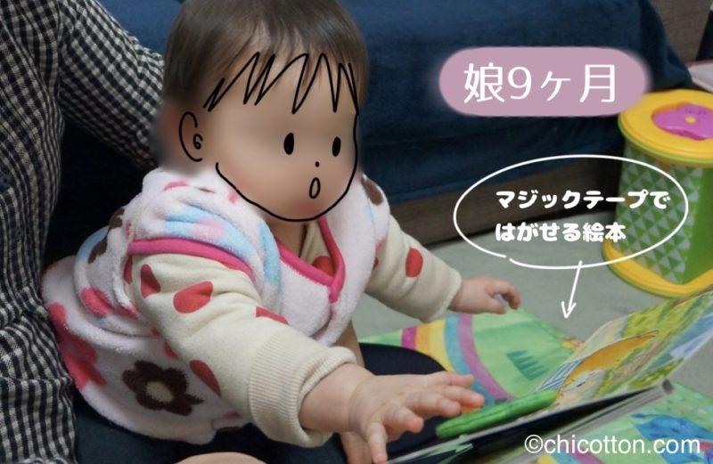 こどもちゃれんじベビーの絵本で遊ぶ赤ちゃん