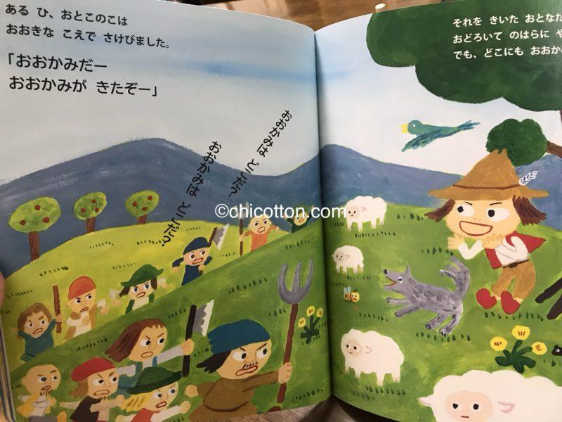 幼児ポピー年少きいどり7月号絵本