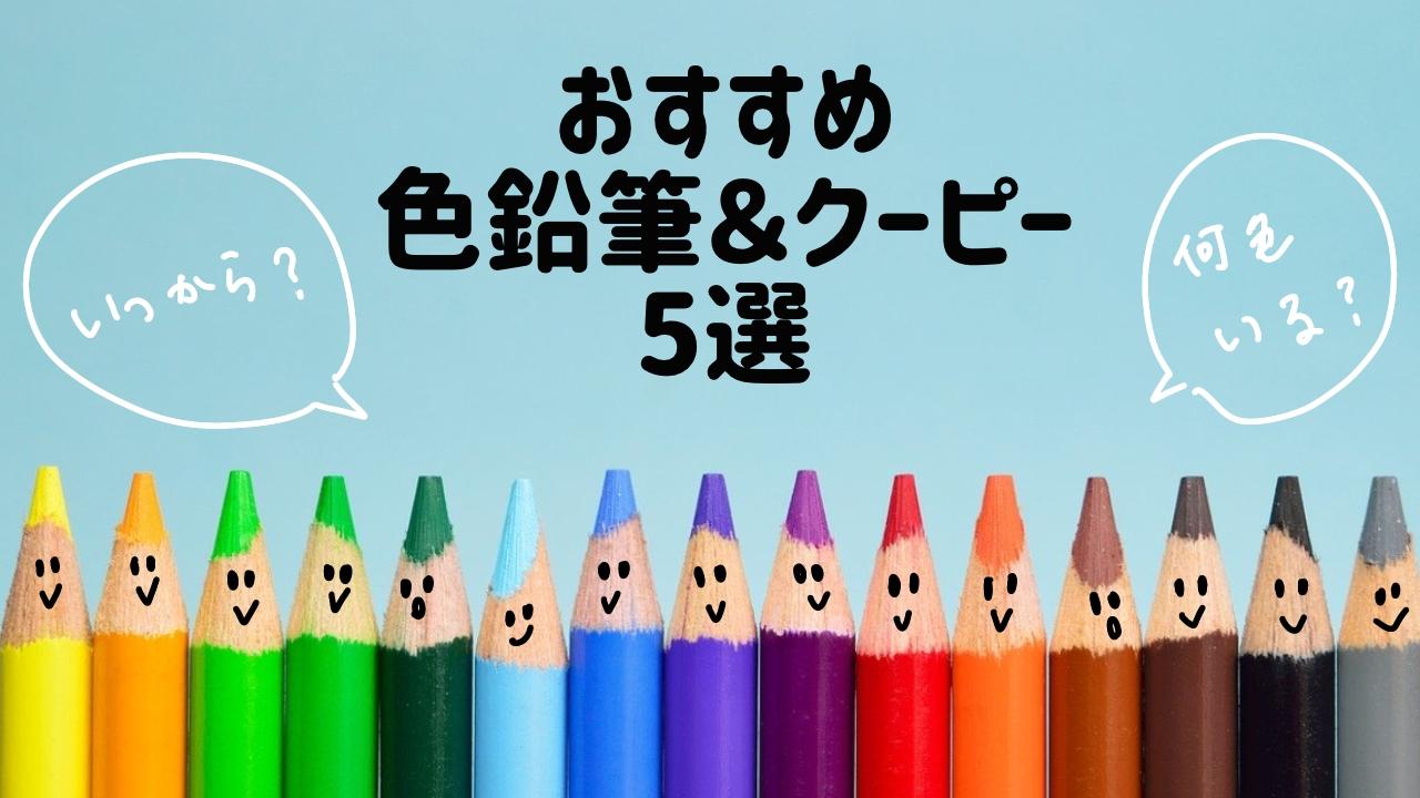 おすすめ色鉛筆&クーピー5選