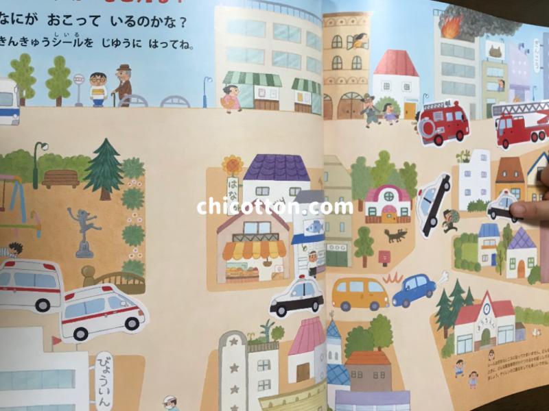 幼児ポピー年少きいどり9月号の本