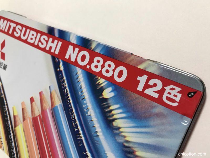 三菱色鉛筆880シリーズ12色