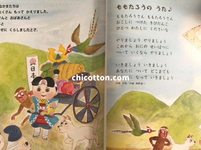 幼児ポピー年少きいどり8月号の本