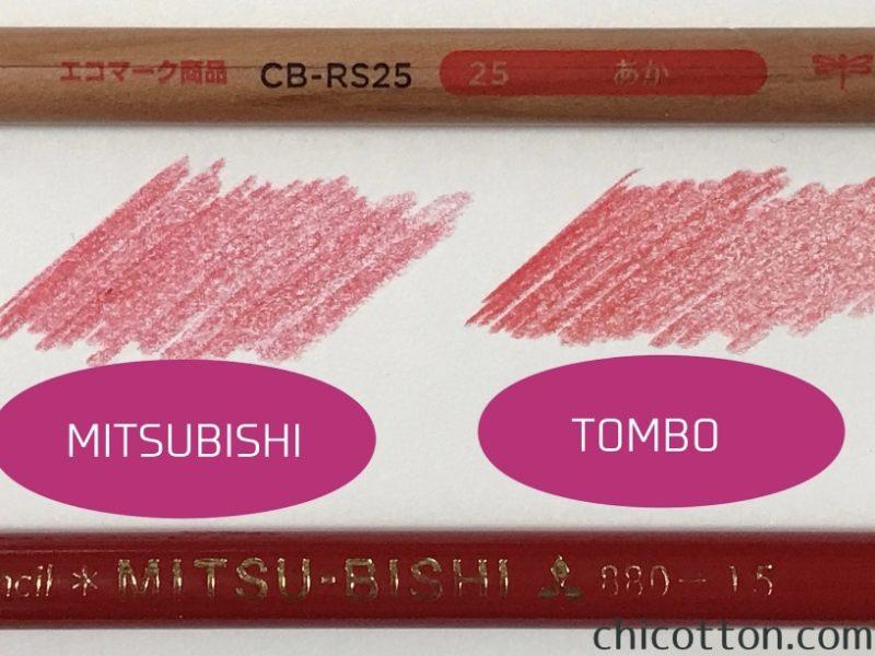 三菱鉛筆の色鉛筆とトンボ鉛筆の色鉛筆の色の差