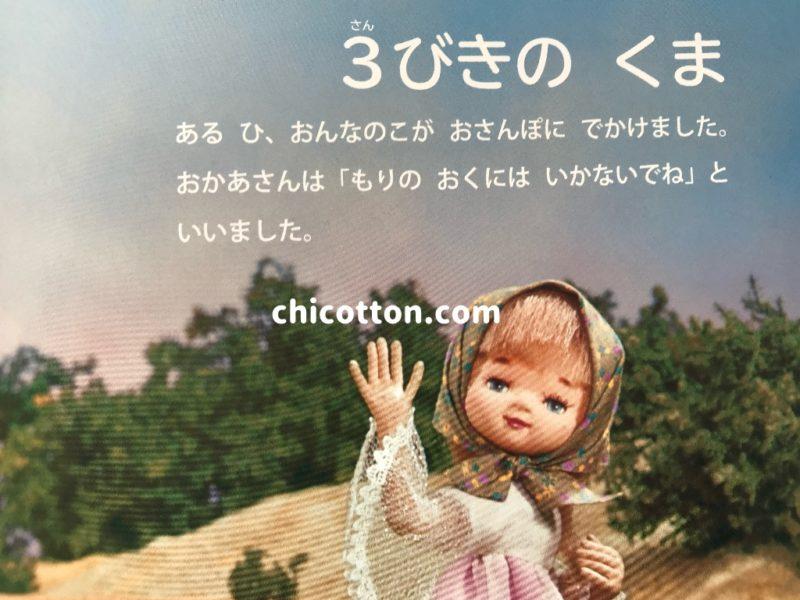 幼児ポピー年少きいどり10月号の本