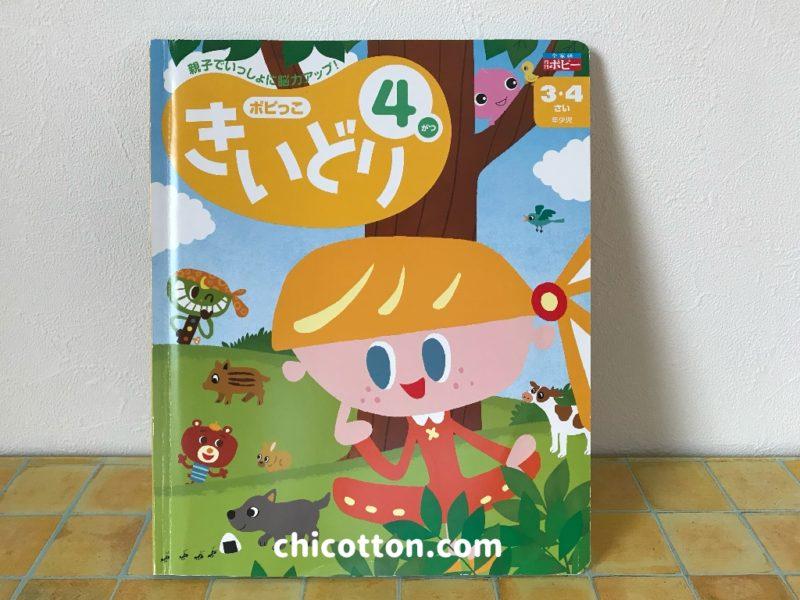 幼児ポピー年少きいどり4月号の本