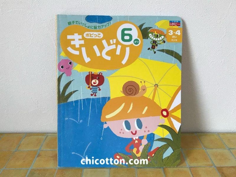 幼児ポピー年少きいどり6月号の本