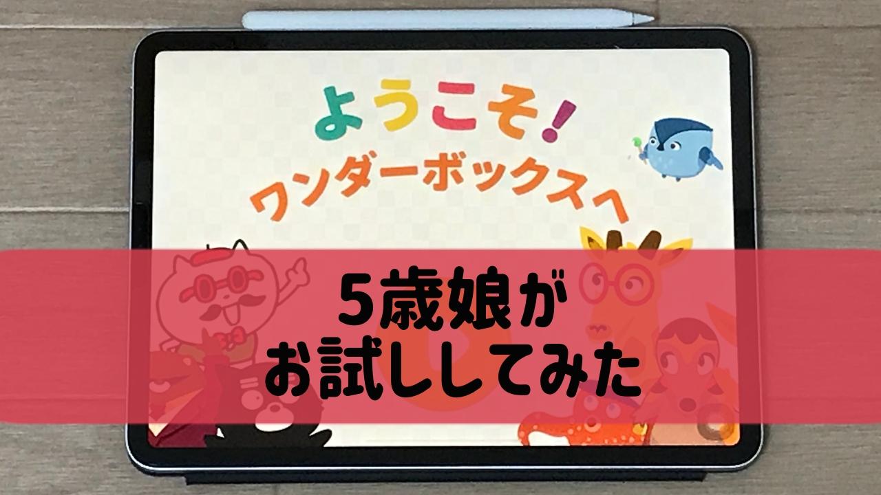 WonderBox(ワンダーボックス)画面