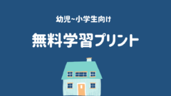 【幼児・小学生の家庭学習向け】知育無料プリントおすすめ7選まとめ