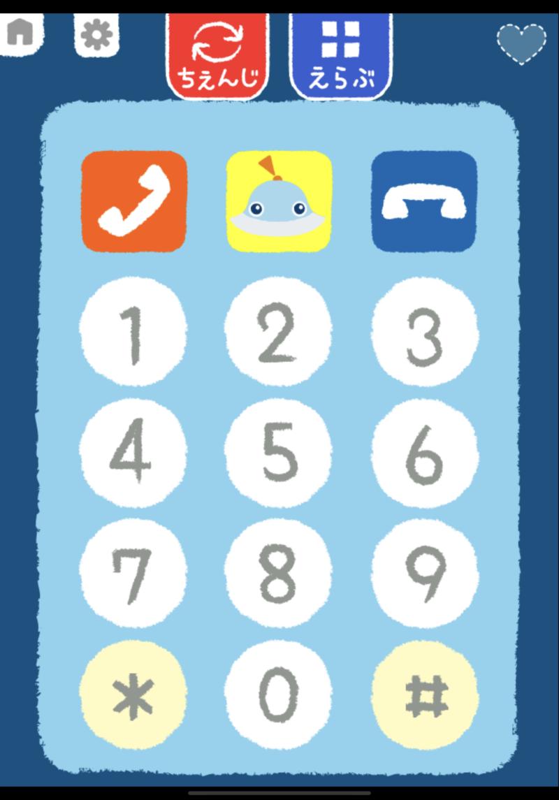 タッチ!あそベビーのアプリ