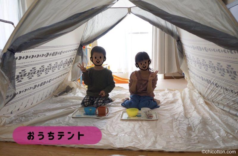おうちテントで遊ぶ子供たち