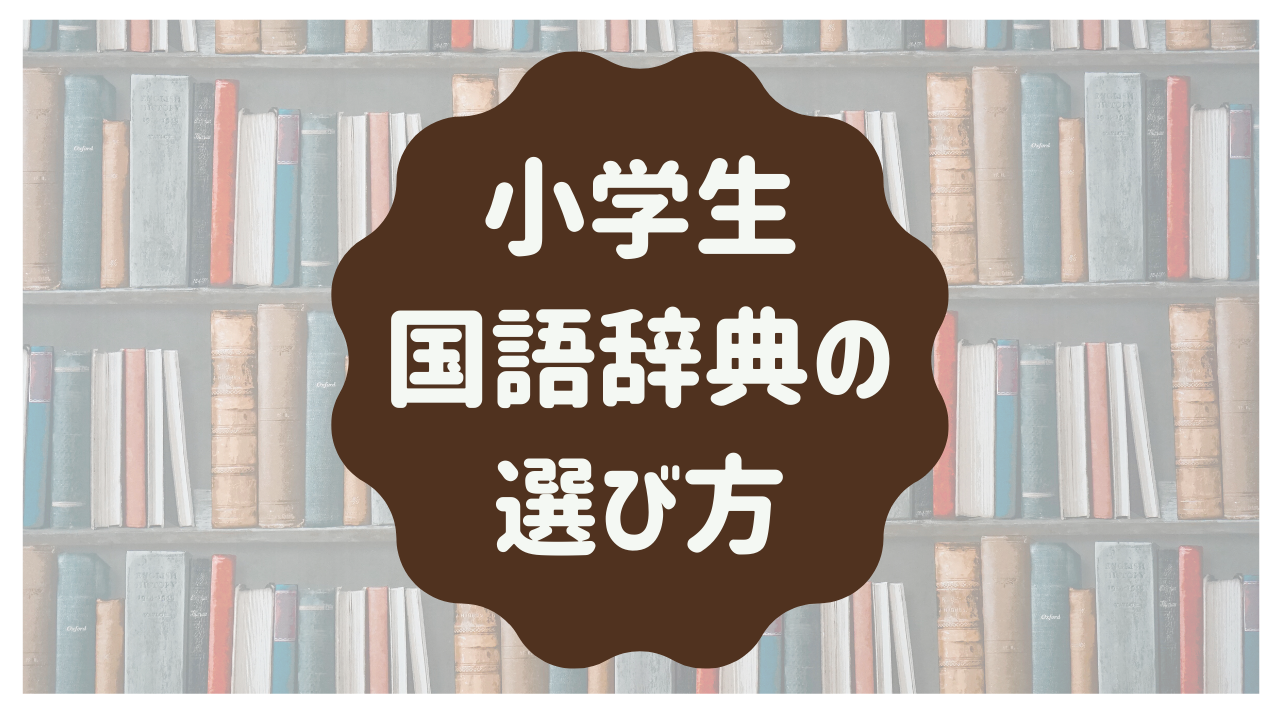 小学生国語辞典の選び方