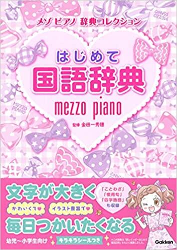 学研のメゾピアノはじめての国語辞典