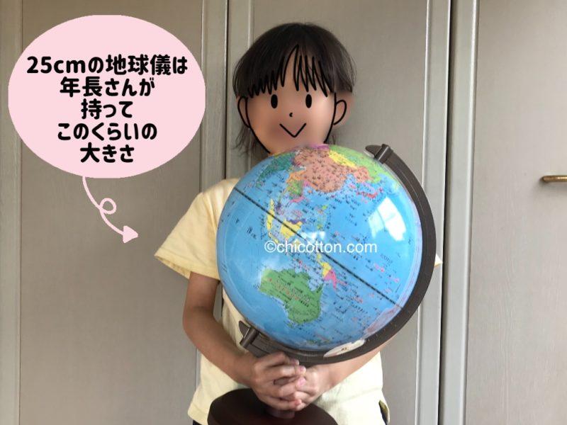レイメイ藤井の地球儀を持つ子供