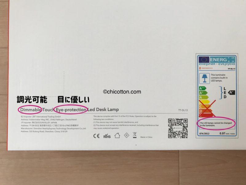 Tao TronicsのLEDデスクライト