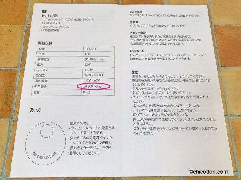 Tao TronicsのLEDデスクライト説明書