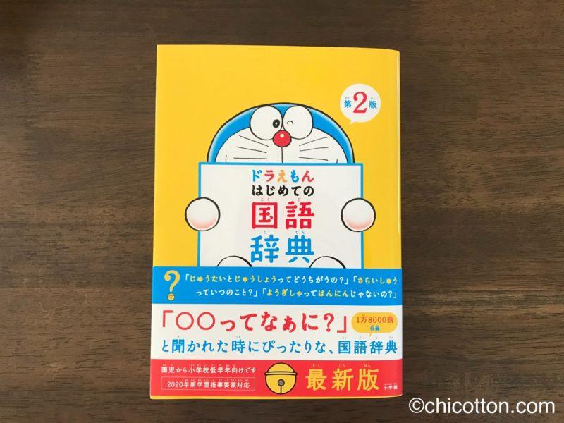 小学館のドラえもんはじめての国語辞典第2版