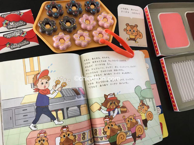 こどもちゃれんじ年少の絵本とドーナツの知育玩具