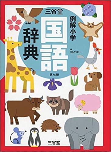 三省堂例解小学国語辞典第七版