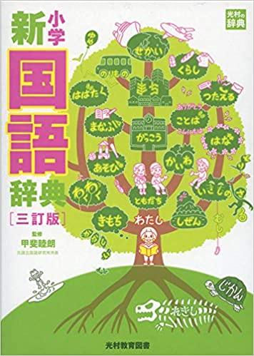 光村図書新小学国語辞典三訂版