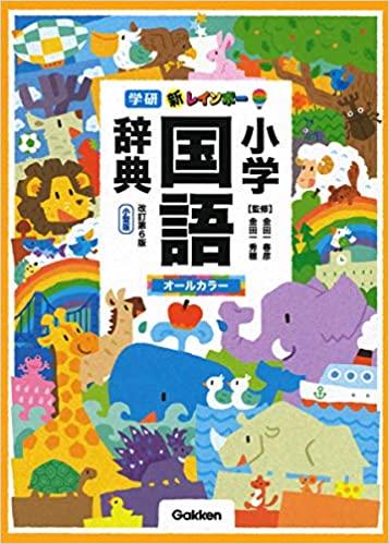学研の新レインボー小学生国語辞典第6版