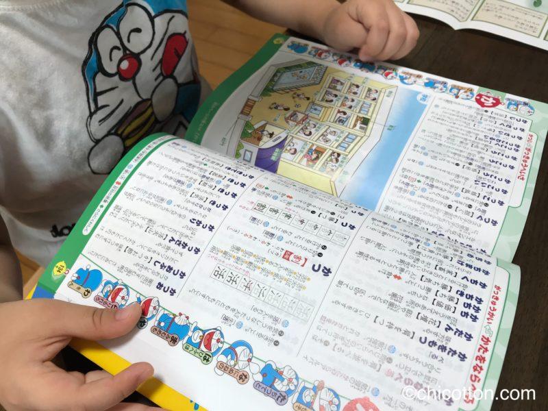 小学館のドラえもんの国語辞典