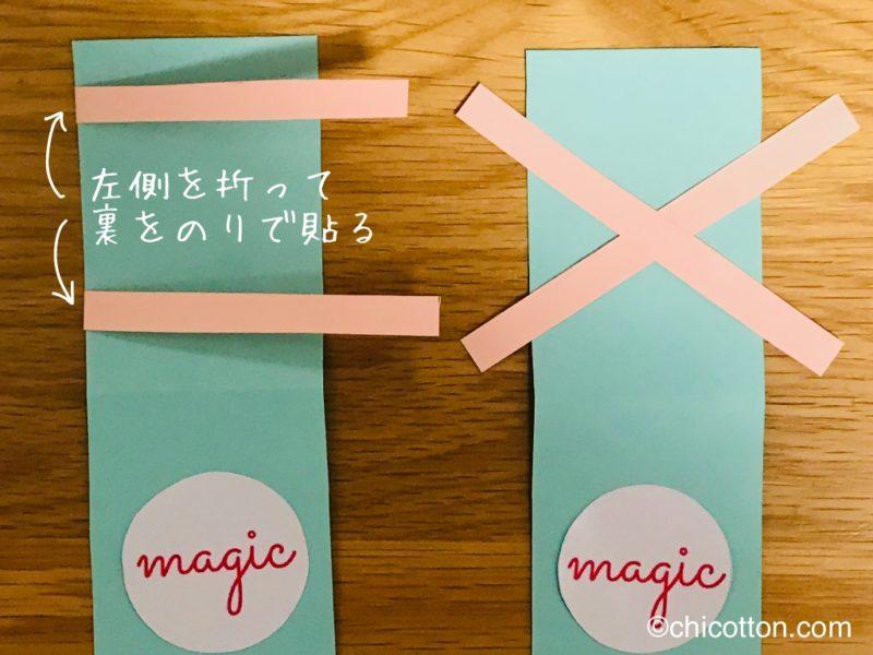 マジックカードの作り方
