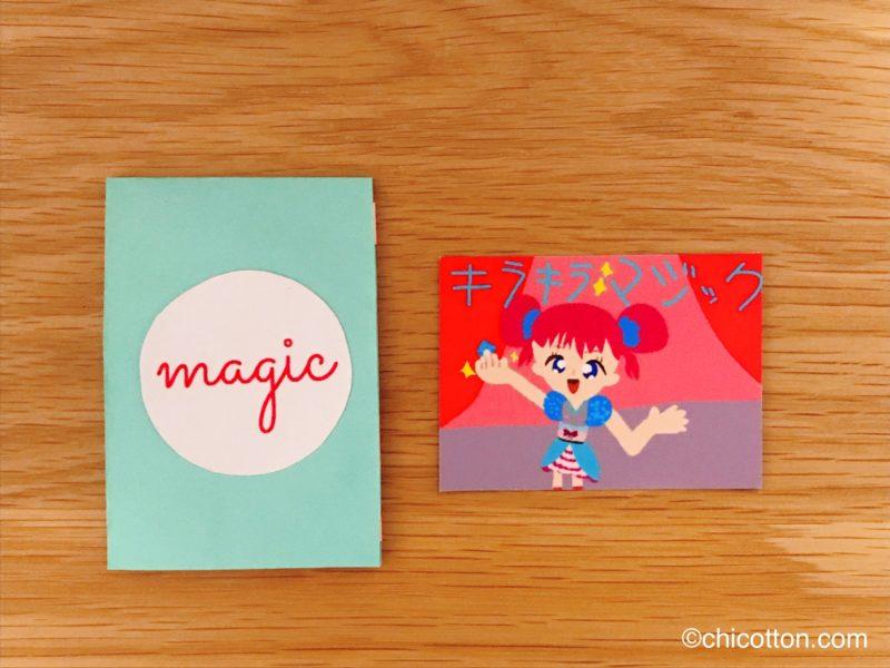 手品のマジックカード