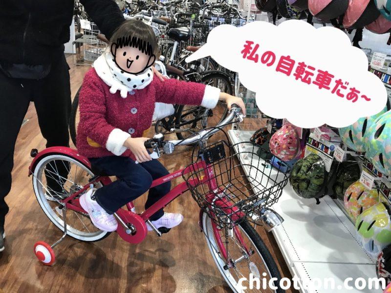 自転車に試乗する女の子