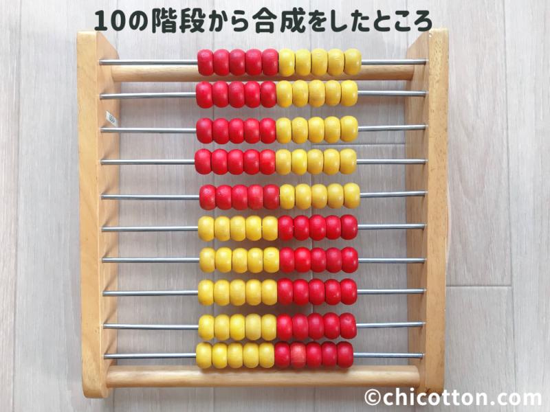 100玉そろばん10の合成
