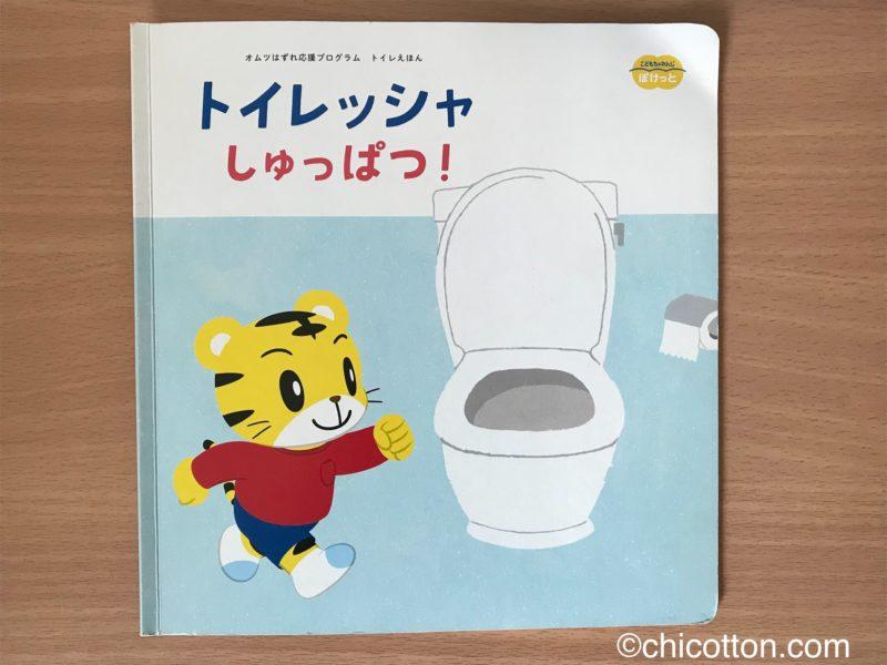 こどもちゃれんじトイレトレーニングの本