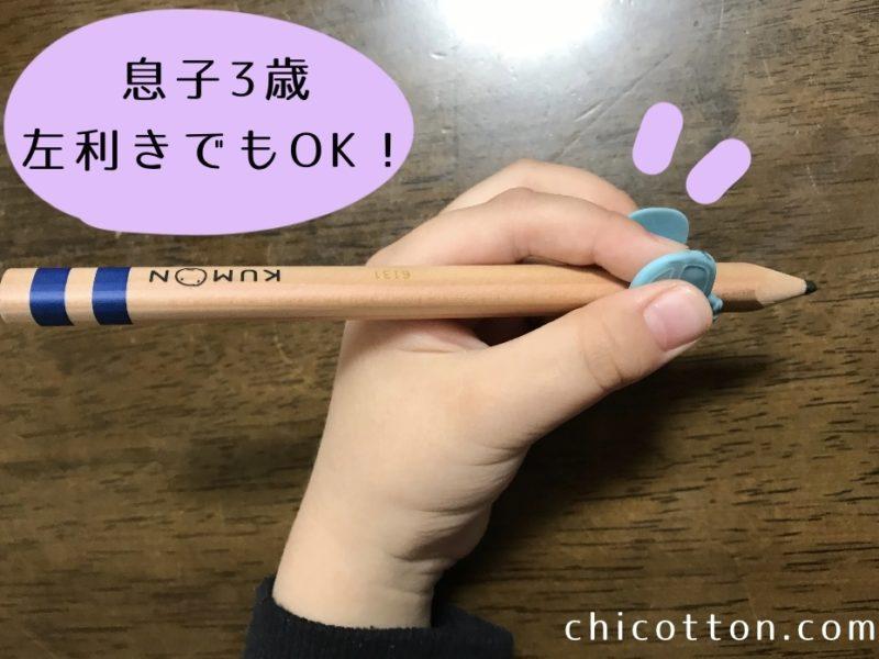 左利きの子が鉛筆を持つ様子