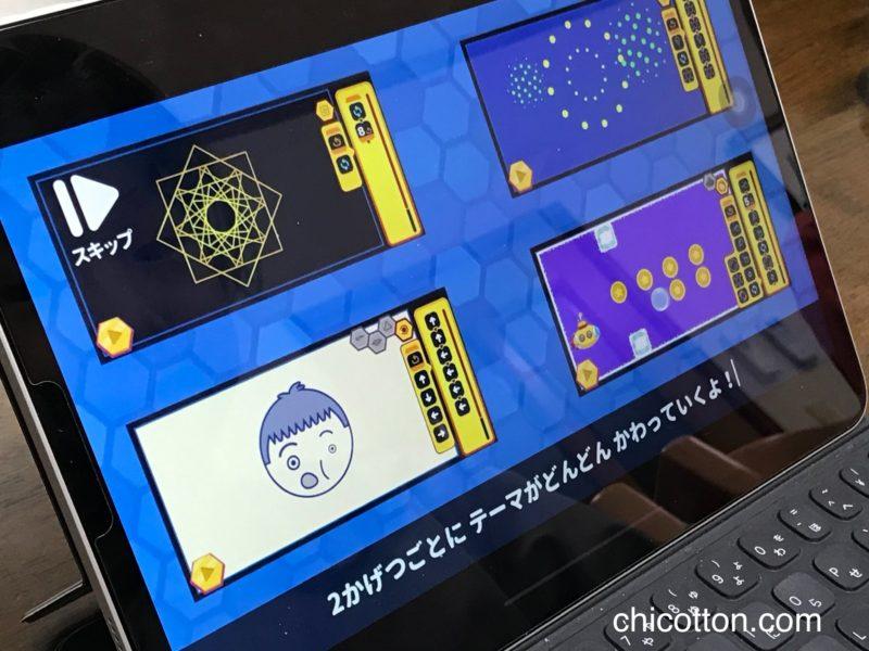 WonderBox (ワンダーボックス)のコードクラフターズ