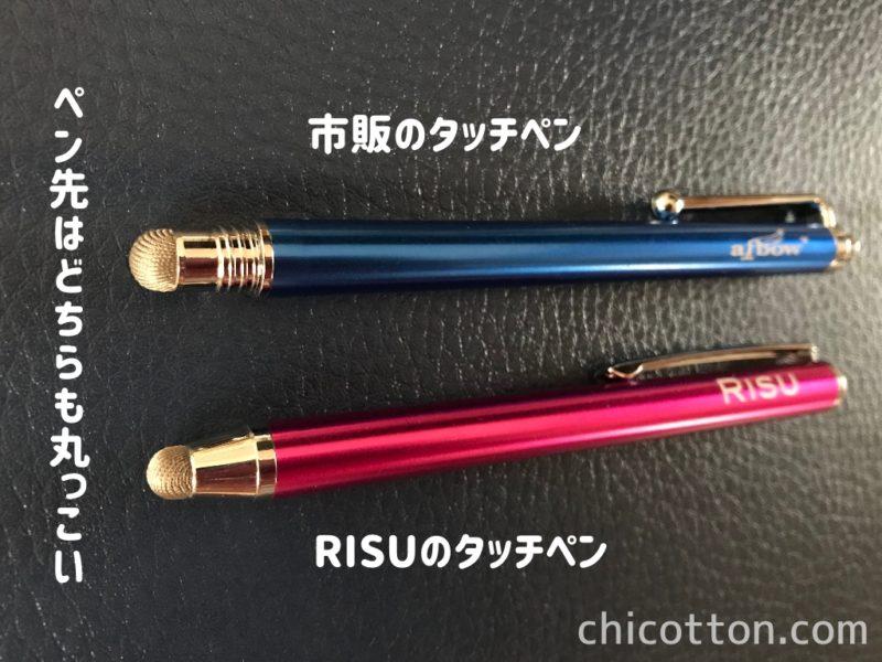 RISUきっずのタッチペン
