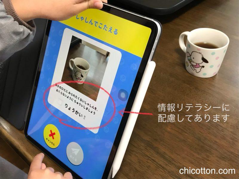 WonderBox(ワンダーボックス)の情報リテラシー配慮