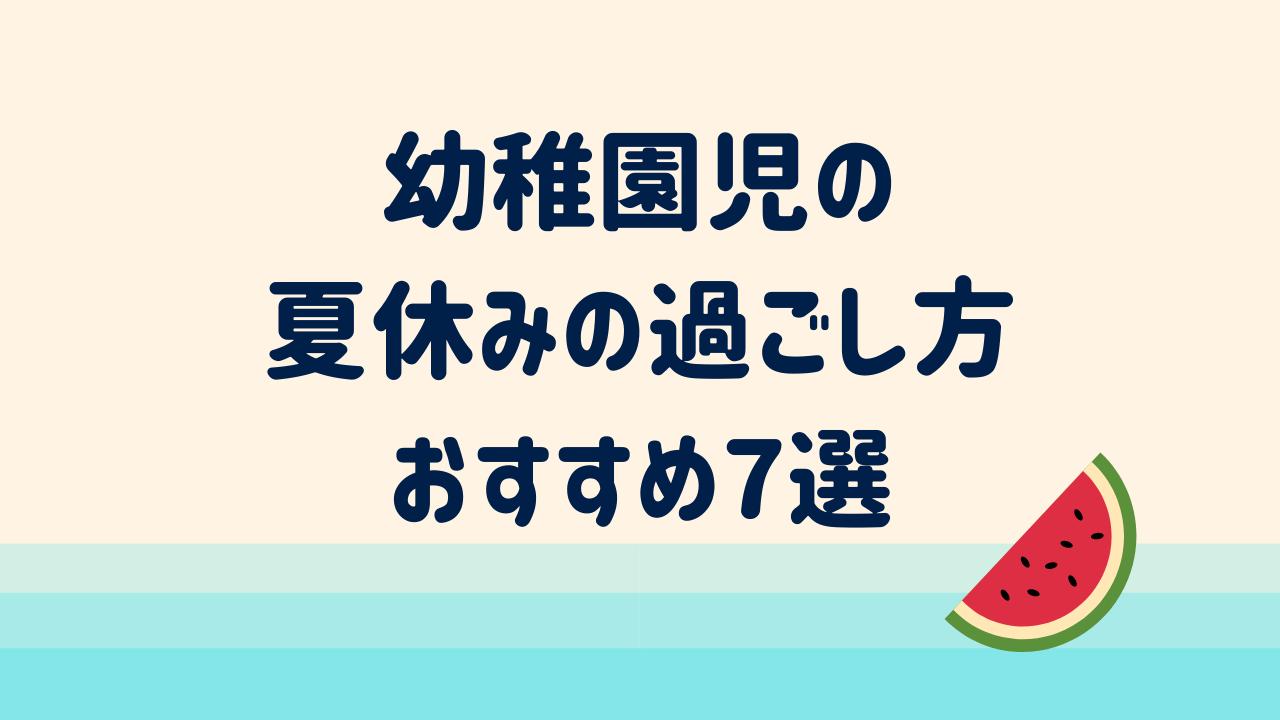 幼稚園児の夏休みの過ごし方おすすめ7選